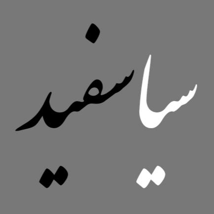 Sia.sefid profile picture